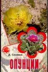 Семенов Д.В. - Опунции' обложка книги