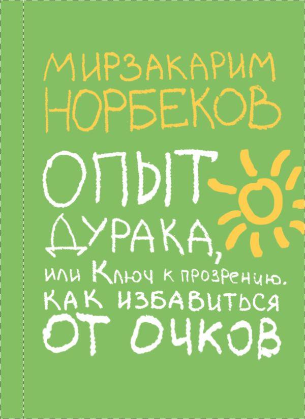 Опыт дурака, или Ключ к прозрению Норбеков М.С.