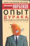 Норбеков М. - Опыт дурака, или ключ к прозрению обложка книги
