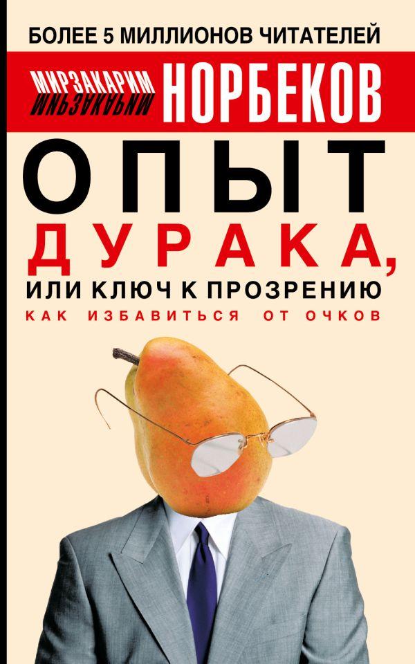 Опыт дурака, или Ключ к прозрению: Как избавиться от очков Норбеков М.С.