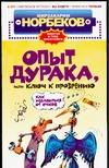 Норбеков М.С. - Опыт дурака, или Ключ к прозрению: Как избавиться от очков обложка книги