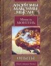 Монтень М. - Опыты. В 3 кн. Кн.2. Ч.1. Гл.1-12 обложка книги