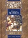 Монтень М. - Опыты. В 3 кн. Кн.2. Ч.2. Гл.12-37 обложка книги