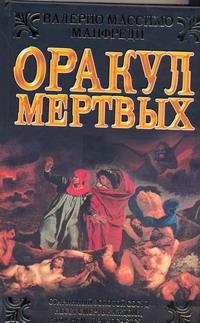 Манфреди В.М. - Оракул мертвых обложка книги