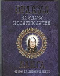 Смирнова Любовь - Оракул на удачу и благополучие. Ванга обложка книги