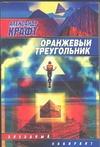 Оранжевый треугольник Крафт А.