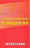 Организационная психология. Шпаргалки обложка книги