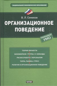 Семиков В.Л. - Организационное поведение обложка книги
