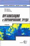 Бычин В.Б. - Организация и нормирование труда обложка книги