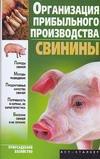 Александров С.Н. - Организация прибыльного производства свинины' обложка книги