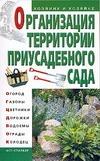Организация территории приусадебного сада от book24.ru
