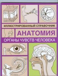 Борисова И. - Органы чувств человека обложка книги