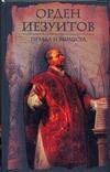 Лактионов А. - Орден иезуитов обложка книги