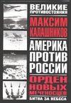 Калашников М. - Орден новых меченосцев обложка книги