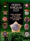Ордена и медали СССР Санько В.В.