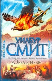 Смит У. - Орел в небе обложка книги