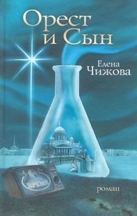 Чижова Е.С. - Орест и сын обложка книги