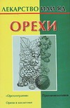 Кановская М. - Орехи обложка книги