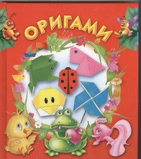 Оригами ( Смородкина О.Г.  )