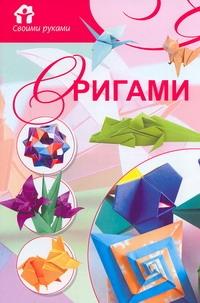 Самохвал В.О. - Оригами обложка книги
