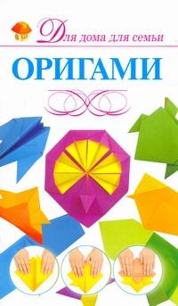 Оригами обложка книги