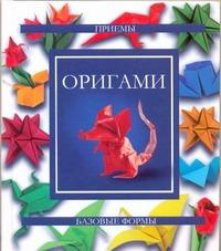 Нестерова Д.В. - Оригами обложка книги