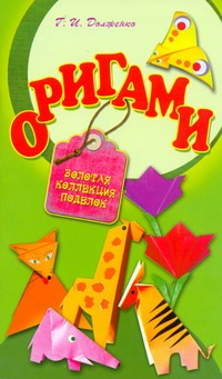 Долженко Г.И. Оригами долженко г и оригами первые шаги