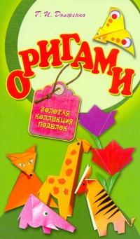 Долженко Г.И. - Оригами обложка книги