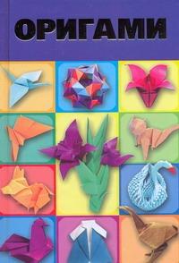 Эм А. - Оригами обложка книги