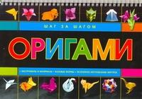 Эм А Оригами