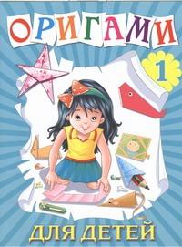 Бычкова Карина Кареновна - Оригами для детей. 1 обложка книги