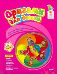Волчкова И.М. - Оригами для детей. 3-5 лет + DVD обложка книги