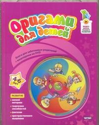 Волчкова И.М. - Оригами для детей. 4-6 лет + CD обложка книги