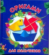 Оригами для мальчиков Смородкина О.Г.