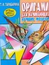 Тарабарина Т.И. - Оригами для начинающих. Лучшие модели для детского сада обложка книги