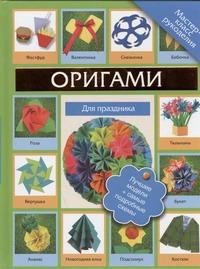 Оригами для праздника Кириченко Г.В.