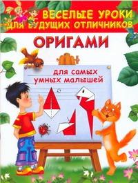 Смородкина О.Г. - Оригами для самых умных малышей обложка книги