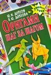 Дорогов Ю.И. - Оригами шаг за шагом обложка книги