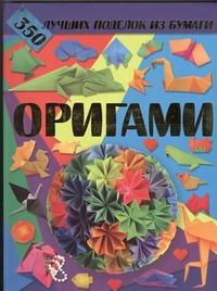 Корнева В.В. - Оригами. 350 лучших поделок из бумаги обложка книги