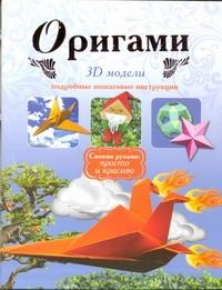 Оригами. 3D модели Дорогов Ю.И.