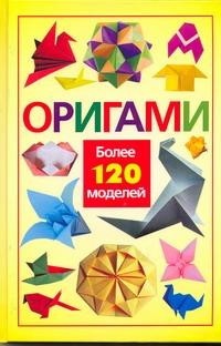 Надеждина Н.А. - Оригами. Более 120 моделей обложка книги
