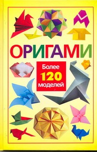 Оригами. Более 120 моделей Надеждина Н.А.