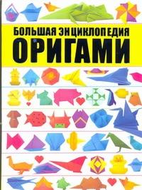 Оригами. Большая энциклопедия обложка книги