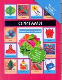 Оригами. Бумажные игрушки Пашинский В.Н.