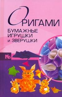 Оригами. Бумажные игрушки и зверушки обложка книги