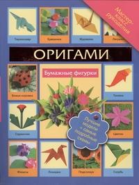 Оригами. Бумажные фигурки