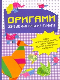 Бугаев Ю.Е. - Оригами. Живые фигурки из бумаги обложка книги