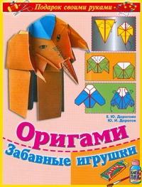 Оригами. Забавные игрушки ( Дорогов Ю.И.  )