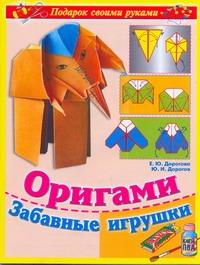 Дорогов Ю.И. - Оригами. Забавные игрушки обложка книги