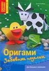 Оригами. Забавные поделки